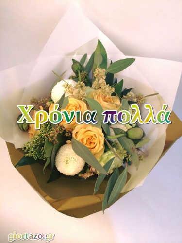Κάρτες Χρόνια Πολλά μπουκέτο λουλούδια