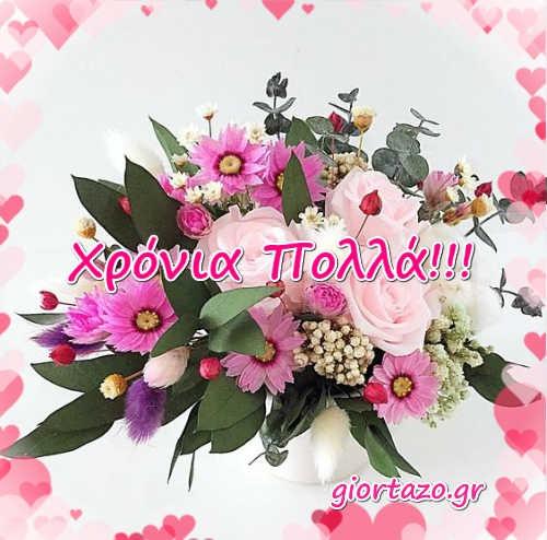 Κάρτες Με Ευχές Χρόνια Πολλά Λουλούδια Και Αρκουδάκια