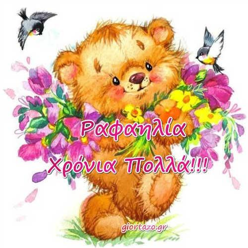 αρκουδακι ευχες