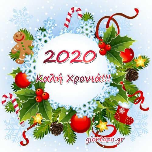 Καλή Χρονιά giortazo 2020
