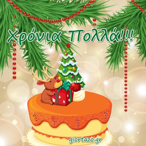 καλα χριστουγεννα