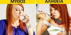 Read more about the article ΔΙΑΙΤΑ: Δεκατέσερις συμβουλές διατροφολόγων για να χάσετε βάρος, τι αποτέλεσμα έχουν!