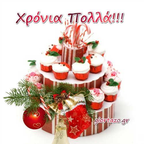 Χριστουγεννιάτικες κάρτες για χρόνια πολλά giortazo ευχές χριστουγέννων