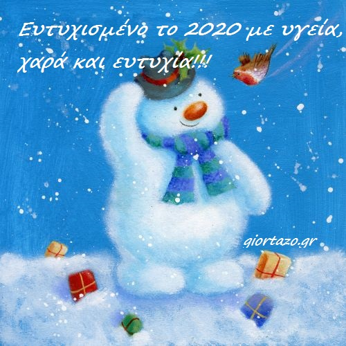 Ευτυχισμένο το 2020 με υγεία χαρά και ευτυχία !!