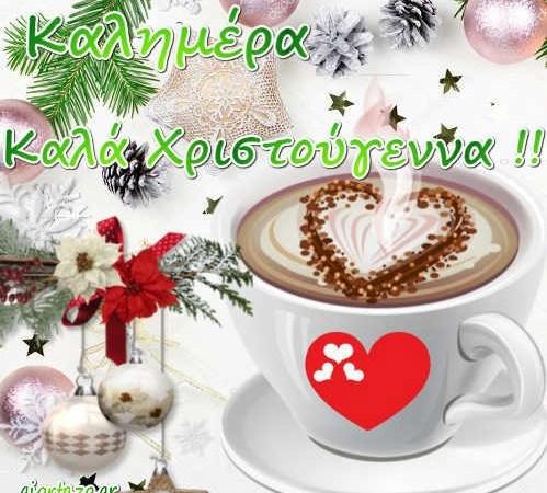 Χριστουγεννιάτικες εικόνες για καλημέρα.!
