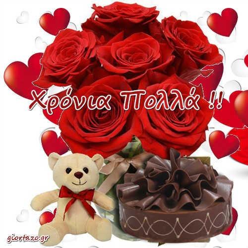 αρκουδακι κοκκινο λουλουδι τουρτα