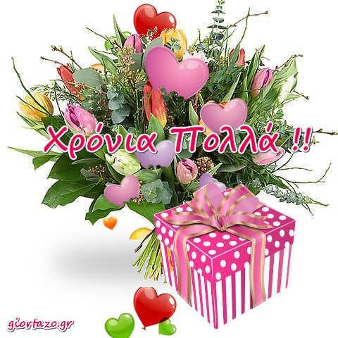 λουλουδια δωρο καρδιες