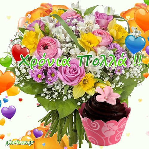πολυχρωμα λουλουδια γλτκο