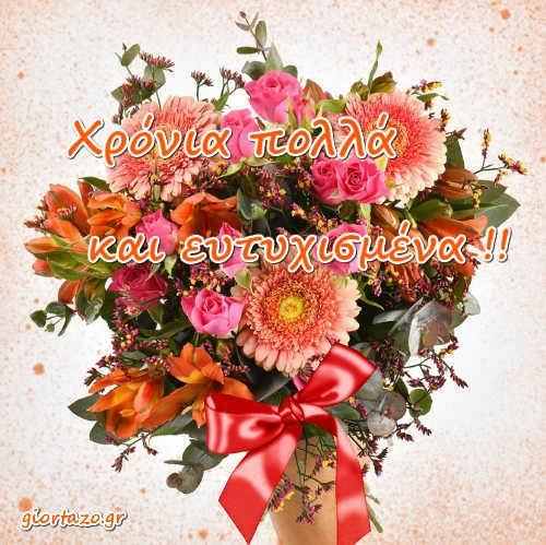 Χρόνια πολλά και ευτυχισμένα !!
