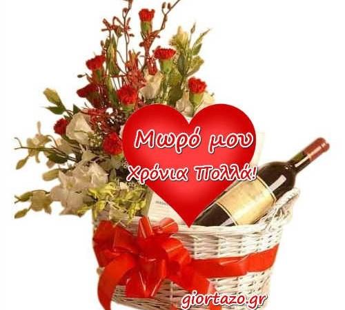 Ρομαντικές Ευχές Γενέθλιων για Την/Τον Σύντροφο σου Ευχές Με Εικόνες