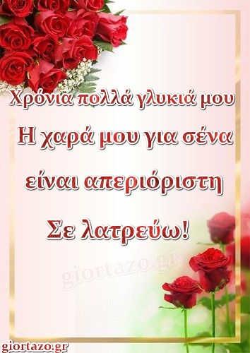 giortazo Κάρτα Κόκκινα Λουλούδια