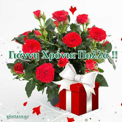 Γιάννη Χρόνια Πολλά !!