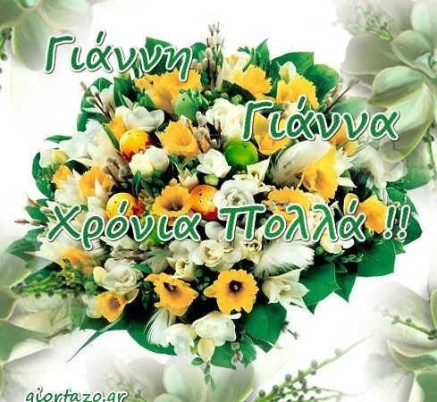 🌹🌹🌹🌹🌹 Γιάννη Γιάννα Χρόνια Πολλά !!