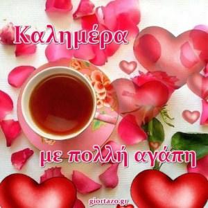 Read more about the article Καλημέρα Απλές Και Κινούμενες Εικόνες Με Πολλή Αγάπη
