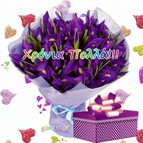 Κάρτες Με Ευχές Χρόνια Πολλά Ευχήσου Χρόνια Πολλά Πανέμορφες κάρτες με λουλούδια