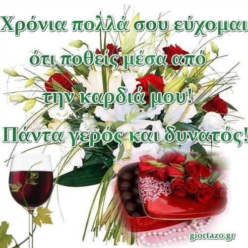 Πάντα γερός και δυνατός! Όμορφες Ευχές Με Λουλούδια