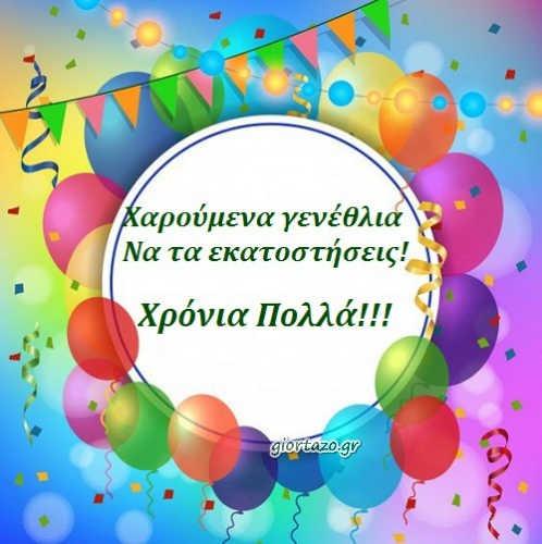 Εικόνες γενεθλίων με λόγια Χαρούμενα γενέθλια