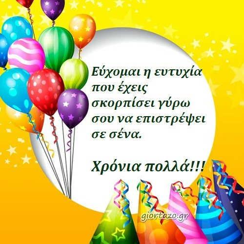 ευχές γενεθλιων Χρόνια πολλά!