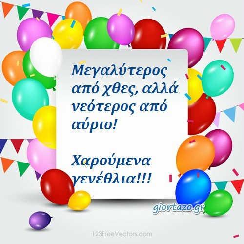 Εικόνες γενεθλίων με λόγια Χαρούμενα γενέθλια !!