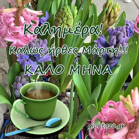 Εικόνες Για Καλό Μήνα Καλώς Ήρθες Μάρτη giortazo Καλώς Ήρθες Άνοιξη