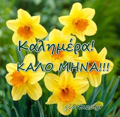 Απλές Και Κινούμενες Εικόνες Για Καλό Μήνα Καλό Μάρτη Καλή Άνοιξη