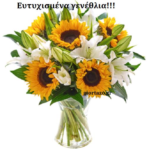 Ευτυχισμένα γενέθλια λουλούδια