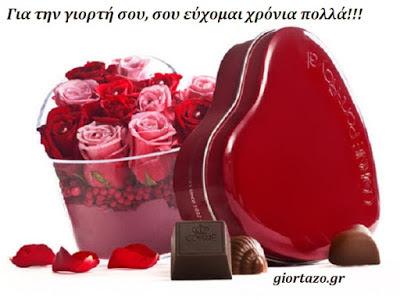 Χρόνια πολλά για την γιορτή σου γλυκά
