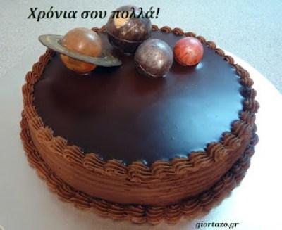 Χρόνια σου πολλά λουλούδια τούρτα