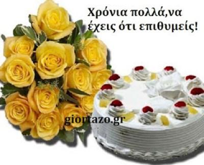 να έχεις ότι επιθυμείς τούρτα λουλούδια