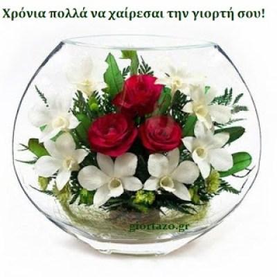 Χρόνια πολλά για την γιορτή σου λουλούδια