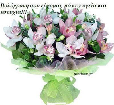 Πολύχρονη σου εύχομαι μπουκέτο λουλούδια