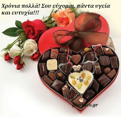 Σου εύχομαι πάντα υγεία και ευτυχία γλυκά λουλούδια
