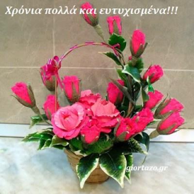 Χρόνια πολλά και ευτυχισμένα λουλούδια