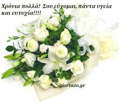 Σου εύχομαι πάντα υγεία και ευτυχία λουλούδια