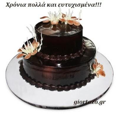 Χρόνια πολλά και ευτυχισμένα τούρτα