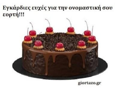 Εγκάρδιες ευχές για την ονομαστική σου εορτή τούρτα