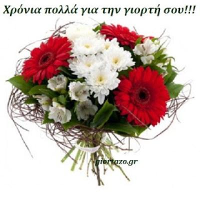Χρόνια πολλά για την γιορτή σου μπουκέτο λουλούδια