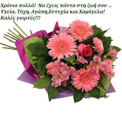 Καλές γιορτές ανθοδέσμη λουλούδια