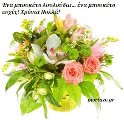 Ένα μπουκέτο λουλούδια Χρόνια Πολλά