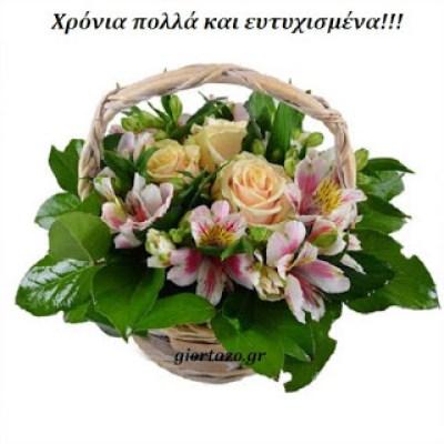Χρόνια πολλά και ευτυχισμένα καλάθι λουλούδια