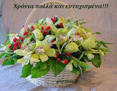 Χρόνια πολλά και ευτυχισμένα λουλούδια καλάθι