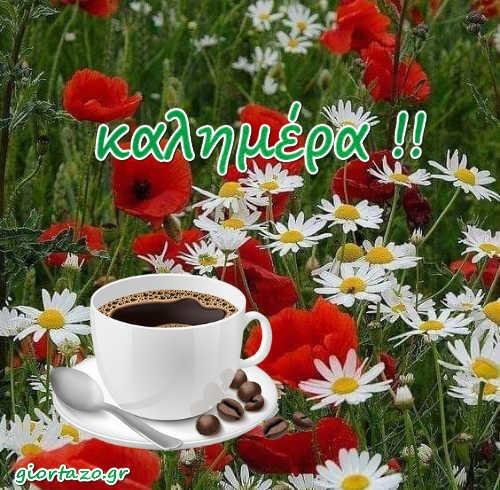 Καλημέρα Με Όμορφα Ανοιξιάτικα Τοπία καφές λουλούδια