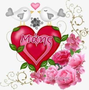 Εικόνες για τον Μάιο. Καλημέρα και Καλό μήνα!!!  Καλή Πρωτομαγιά!!!
