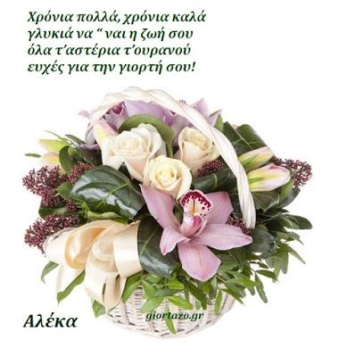 Αλέκα