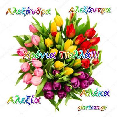Αλεξάνδρα, Αλεξία, Αλεξάντρα, Αλέκα