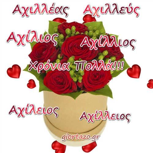 Αχιλλέας, Αχιλλεύς, Αχίλιος, Αχίλλιος, Αχίλειος, Αχίλλειος