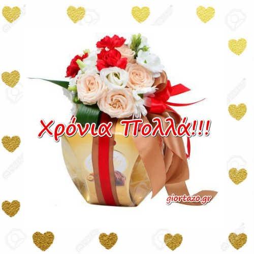 Ευχές- εικόνες με λουλούδια Χρόνια Πολλά.!