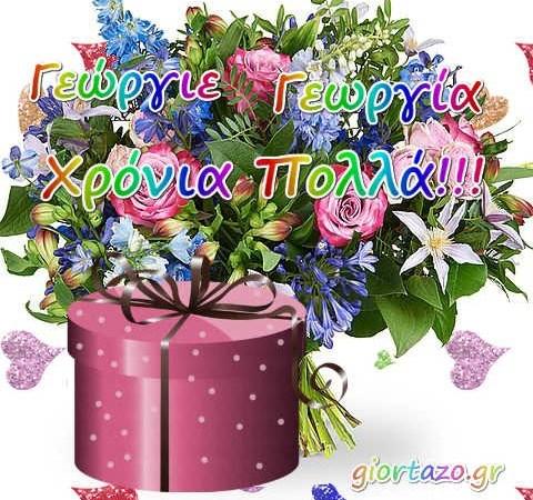 Πέμπτη 23 Απριλίου 2020 🌹🌹🌹Σήμερα γιορτάζουν οι: Γεώργιος, Γεωργής, Γιώργος, Γιώργης, Γεωργία, Γιωργία, Γεωργούλα, Γωγώ, Τζωρτζίνα Γεωργιάννα