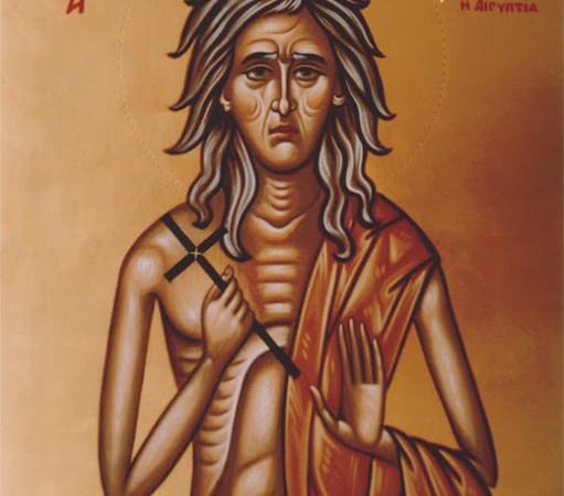 Κυριακή 05 Απριλίου 2020 : Ε΄ Κυριακή των Νηστειών, Αγίας Αργυρής νεομάρτυρος, Οσίας Μαρίας της Αιγυπτίας