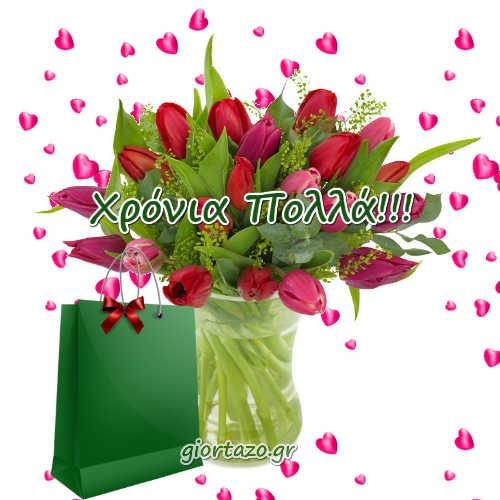 Read more about the article Ευχετήριες κάρτες χρόνια πολλά με λουλούδια για εορτές και γενέθλια!
